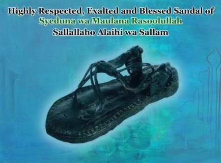 blessed-sandal-of-rasool-allah-saw
