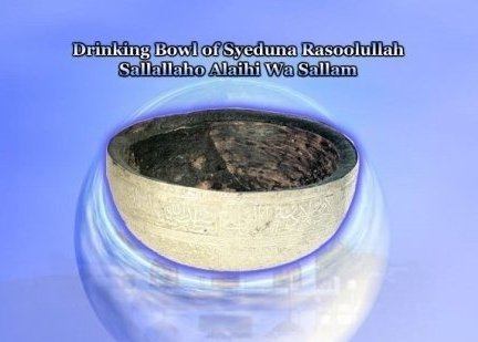 copy-of-the-blessed-bowl-of-prophet-muhammad-saw
