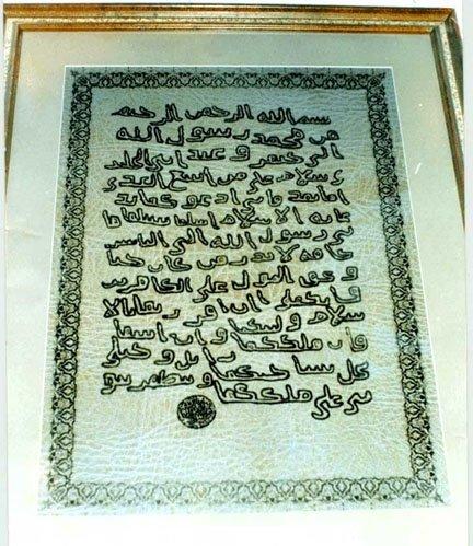 Surat Nabi SAW kepada rakyat Oman, Arab Selatan