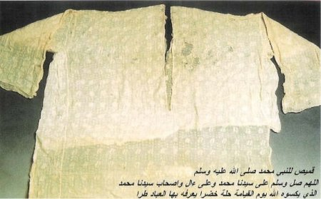 The Blessed Shirt of Prophet Muhammad SAW (Baju gamis Nabi SAW)