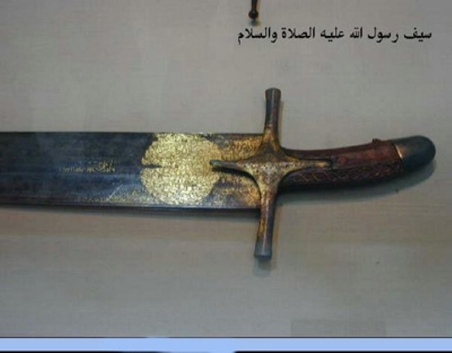 "Gagang Pedang ""Hatf"" Nabi SAW tampak lebih jelas"